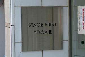 ステージファースト用賀2の看板