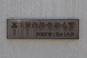 富士見台パークホームズの看板