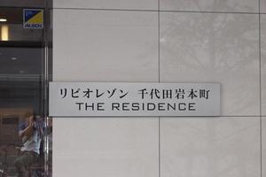 リビオレゾン千代田岩本町ザレジデンスの看板