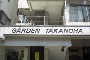ガーデン鷹乃羽の看板