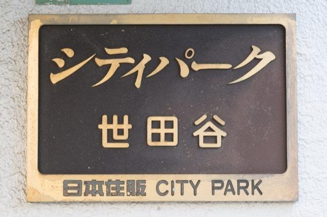 シティパーク世田谷の看板