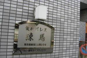 菱和パレス練馬の看板