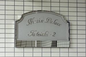 日神パレス立石第2の看板