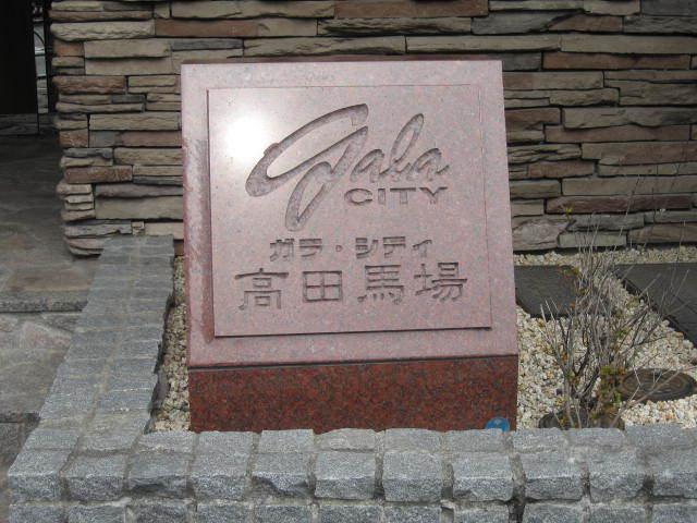 ガラシティ高田馬場の看板