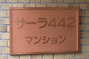 方南町サーラ442の看板