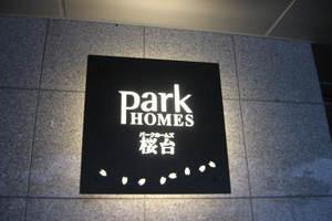 パークホームズ桜台の看板