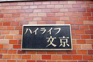 ハイライフ文京の看板