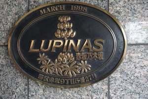 ルピナス赤坂乃木坂の看板