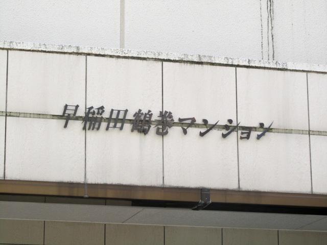 早稲田鶴巻マンションの看板