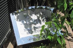 菱和パレス早稲田参番館の看板