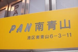 PAN(パン)南青山の看板
