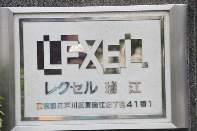 レクセル瑞江の看板