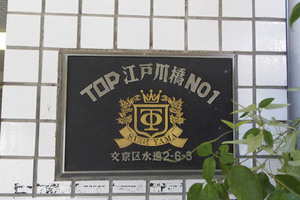 トップ江戸川橋の看板