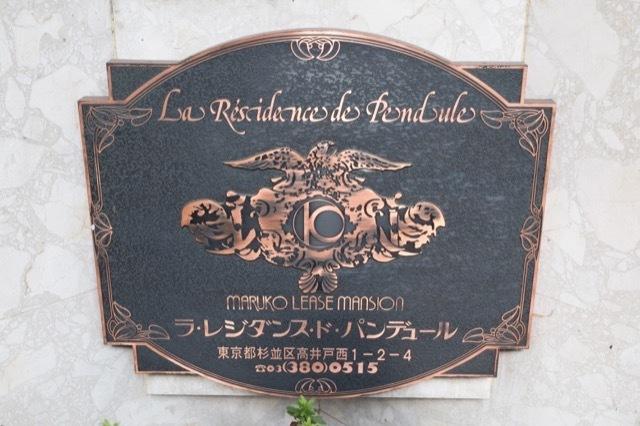 ラ・レジダンス・ド・パンデュールの看板