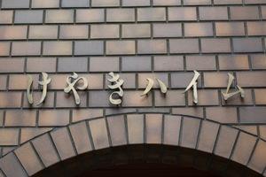 桜台ケヤキハイムの看板