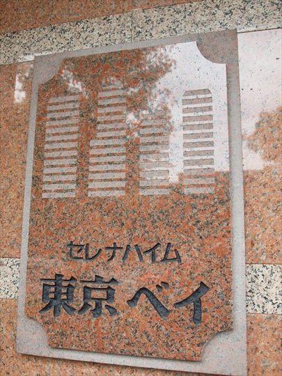 セレナハイム東京ベイの看板