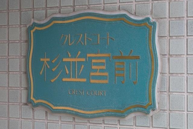 クレストコート杉並宮前の看板