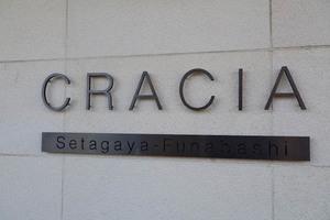 クレイシア世田谷船橋の看板