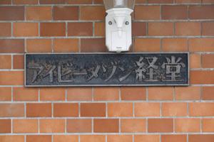 アイビーメゾン経堂の看板
