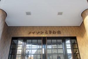 メイゾントキワ台の看板