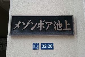 メゾンボア池上の看板