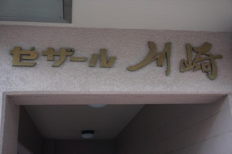 セザール川崎の看板