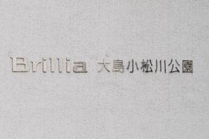 ブリリア大島小松川公園の看板