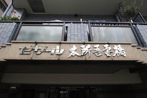 セザール本所吾妻橋の看板
