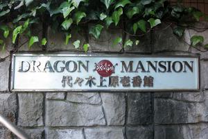 ドラゴンマンション代々木上原壱番館の看板
