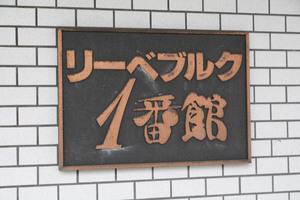 リベブルグ壱番館の看板
