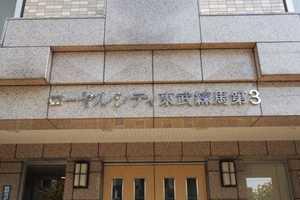 ローヤルシティ東武練馬第3の看板