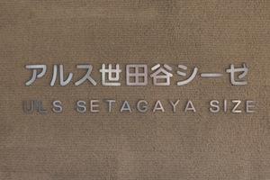 アルス世田谷シーゼの看板