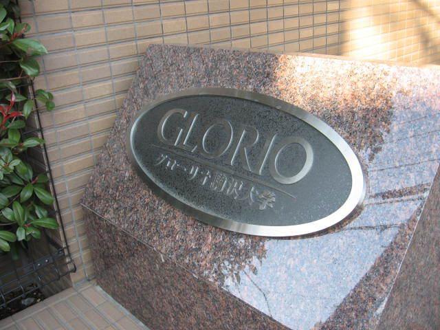 グローリオ駒沢大学の看板