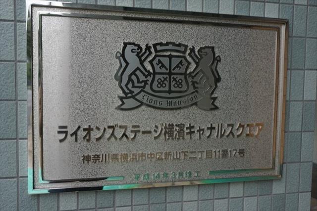 ライオンズステージ横浜キャナルスクエアの看板