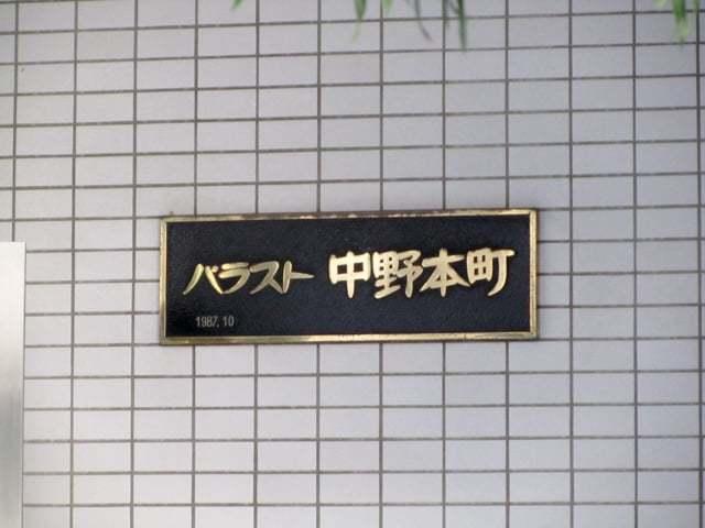 パラスト中野本町の看板