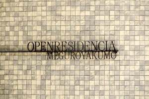 オープンレジデンシア目黒八雲の看板
