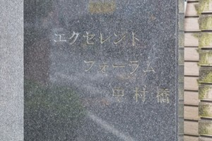 エクセレントフォーラム中村橋の看板