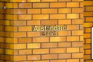 Aスタンダード渋谷桜丘の看板