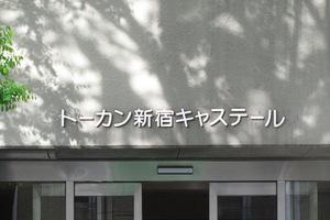 トーカン新宿キャステールの看板