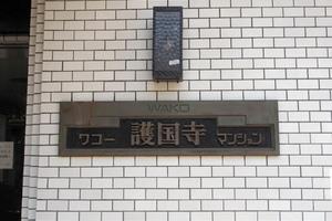 ワコー護国寺マンションの看板