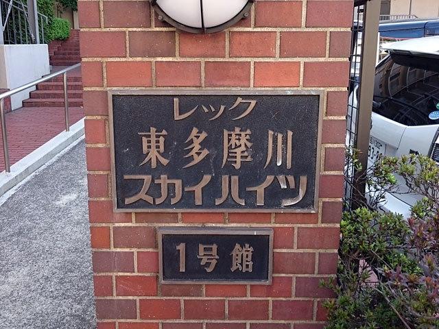 レック東多摩川スカイハイツ1号館の看板