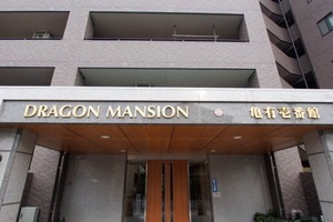 ドラゴンマンション亀有壱番館の看板