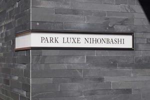 パークリュクス日本橋の看板