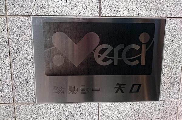 メルシー矢口の看板