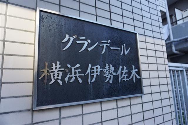 グランデール横浜伊勢佐木の看板