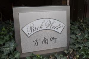 パークウェル方南町の看板