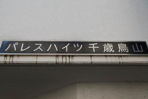 パレスハイツ千歳烏山の看板
