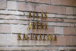 アトラスアリーナ神楽坂の看板