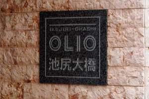 OLIO(オリオ)池尻大橋の看板