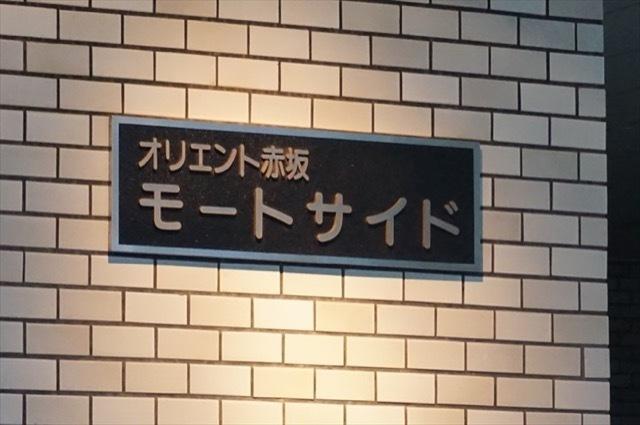 オリエント赤坂モートサイドビルの看板